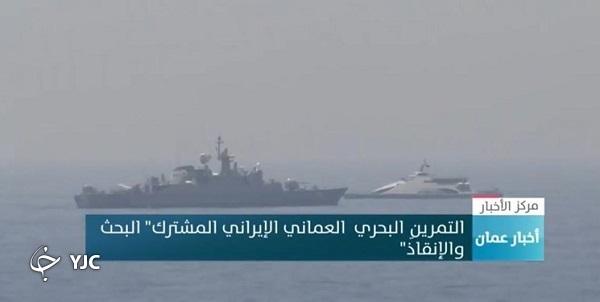 رزمایش مرکب ایران