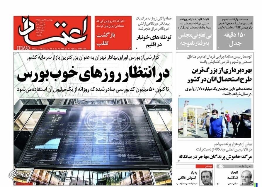 روزنامه های ٢٩ بهمن ٩٩