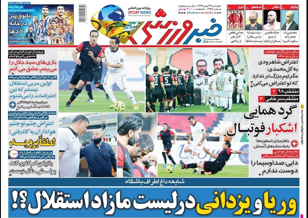 روزنامههای ورزشی ۲۹ بهمن؛