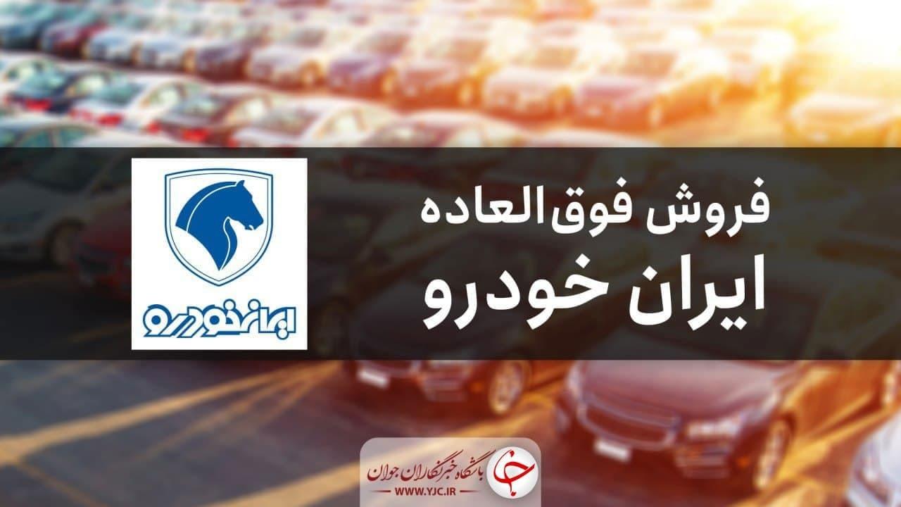 ثبت نام فروش فوقالعاده ۶ محصول ایرانخودرو آغاز شد