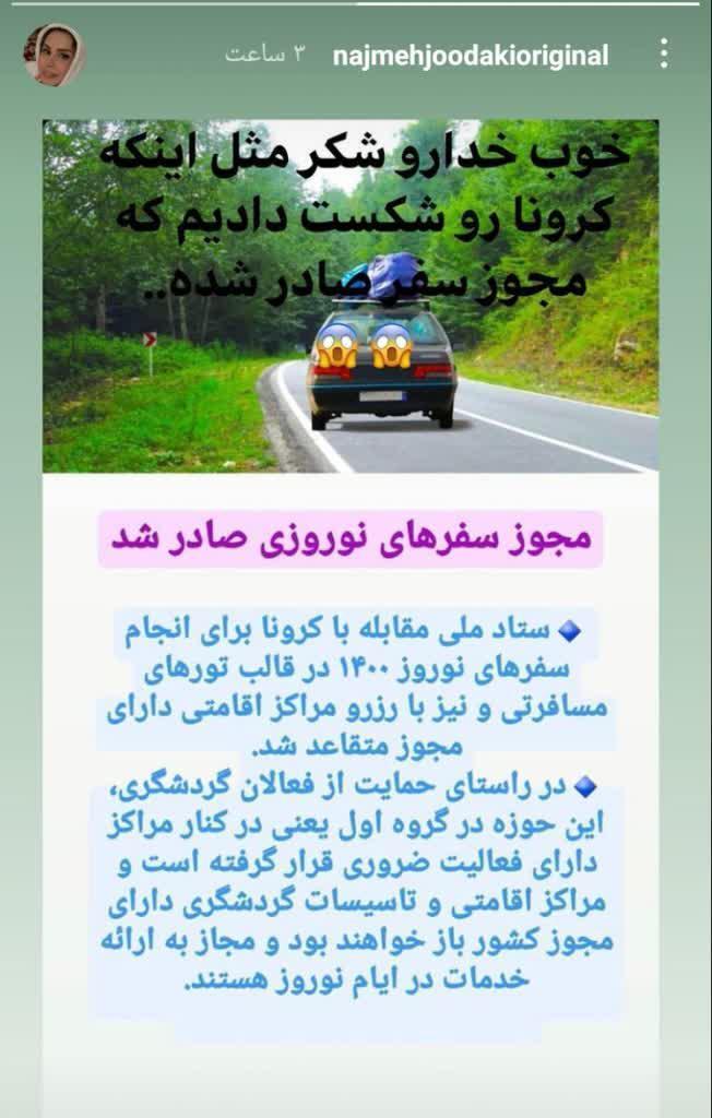 اعتراض مجری به سفرهای نوروزی