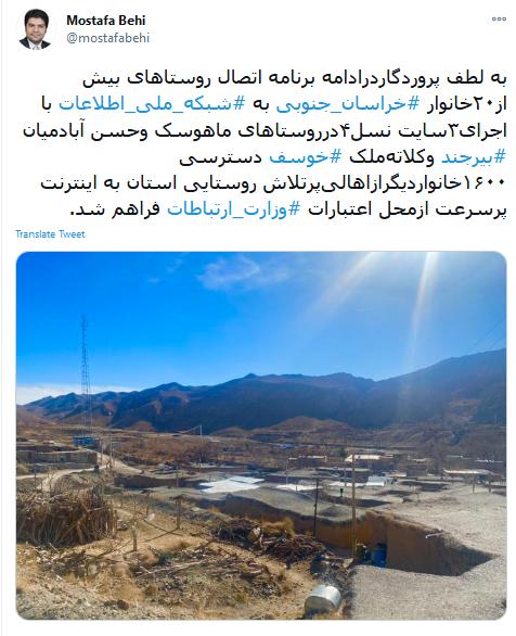 اتصال چندین روستای خراسان جنوبی به اینترنت پرسرعت
