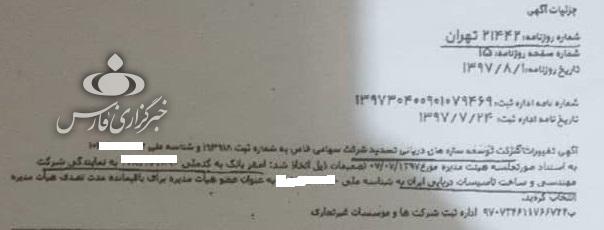 ابوالمشاغل مناطق آزاد را بشناسید/ ورود نهادهای نظارتی به حواشی برادر آقای رئیس