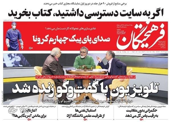 روزنامه های 4 بهمن 99