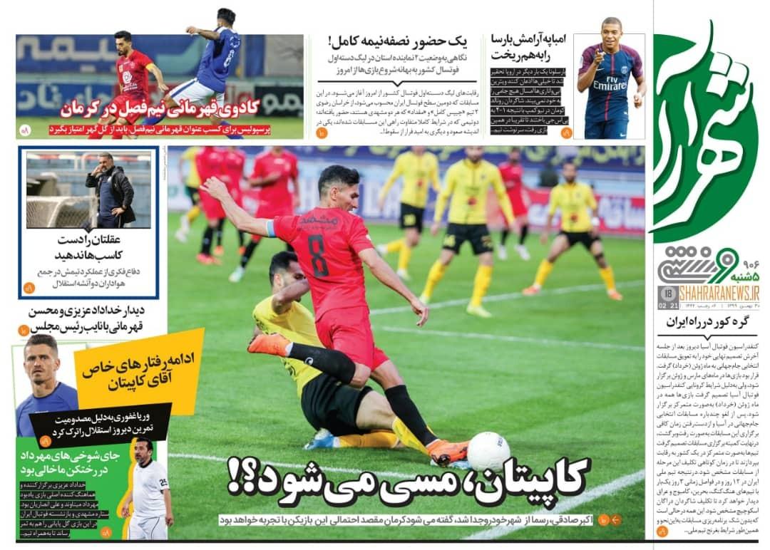 روزنامههای ورزشی ۳۰ بهمن؛
