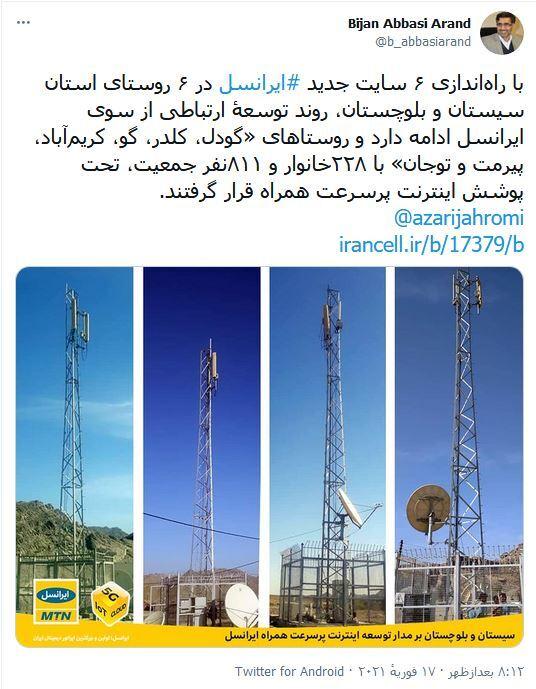 راهاندازی ۶ سایت ایرانسل در ۶ روستای سیستان و بلوچستان