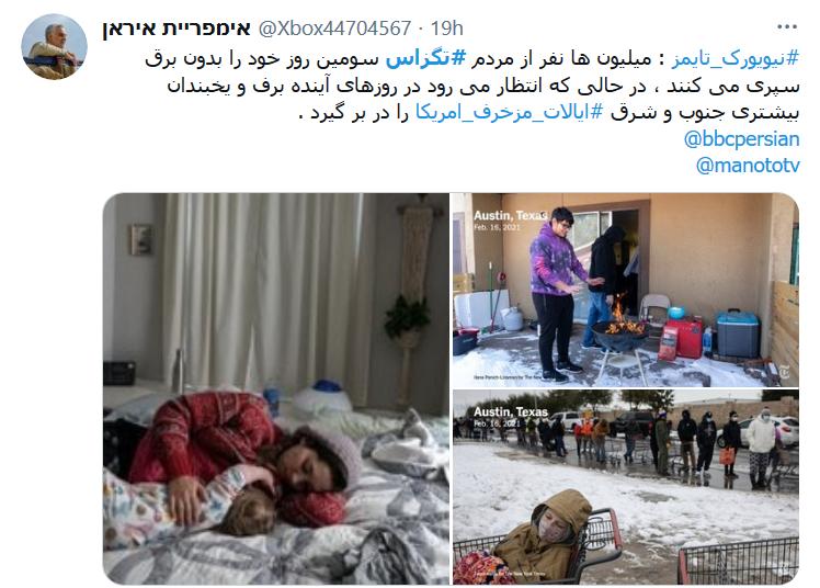 رسانه های خارجی فقط برای برف و سرمای ما خبر منتشر می کنند؟