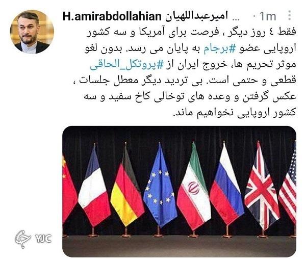 امیرعبداللهیان: دیگر معطل وعدههای تو خالی کاخ سفید و اروپا نخواهیم ماند