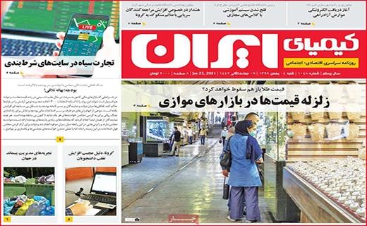 کیمیای ایران