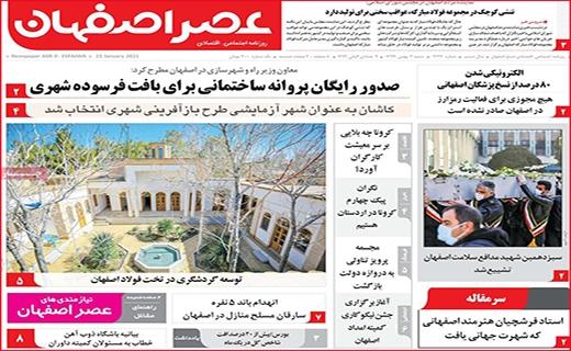 عصر اصفهان