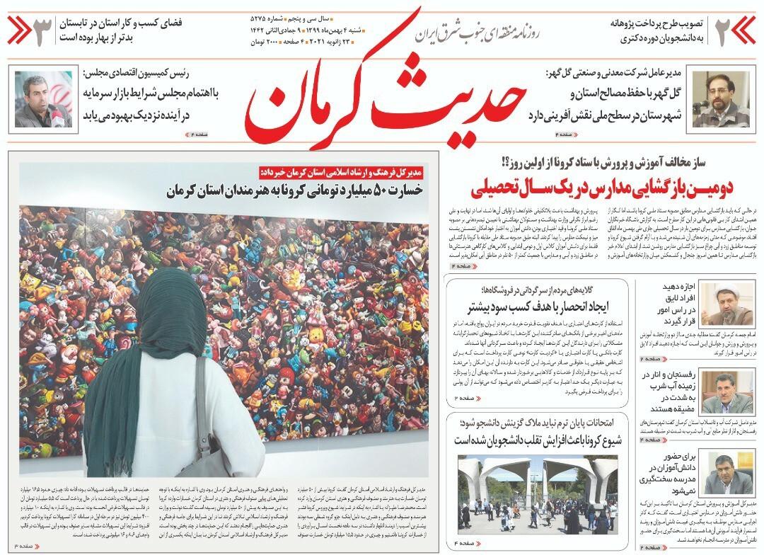 سفر غیررسمی وزیر کشاورزی به کرمان در روزی که طوفان، کشاورزی جنوب را نابود کرد/صدای پای موج چهارم