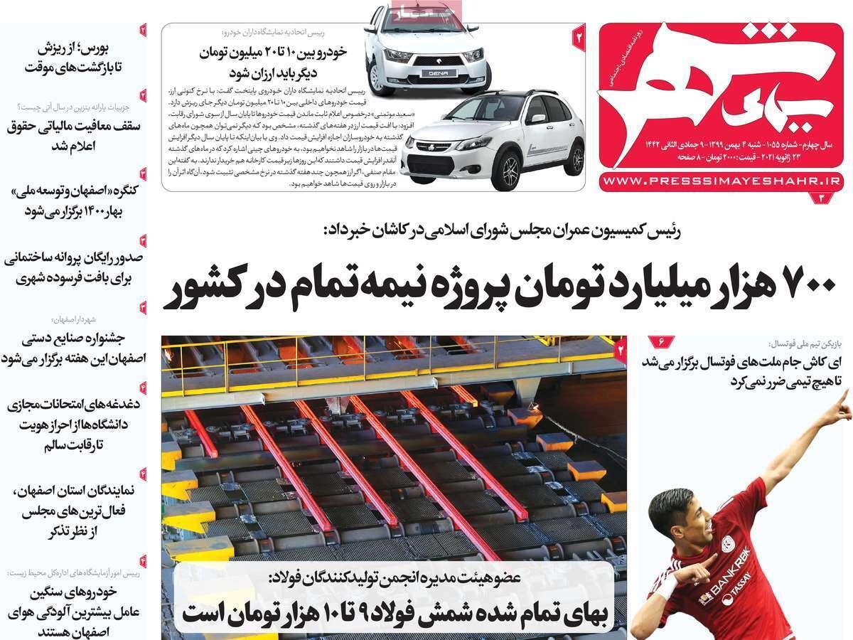 جای خالی موزه صنایع دستی در اصفهان/ رهن واجاره های میلیاردی