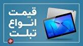شركت،قيمت،بازار،Tablet،Tab،Pro،16،Apple،128،32،ايران،محصول،م ...