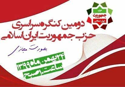 فراخوان دومین مجمع عمومی حزب جمهوریت ایران اسلامی