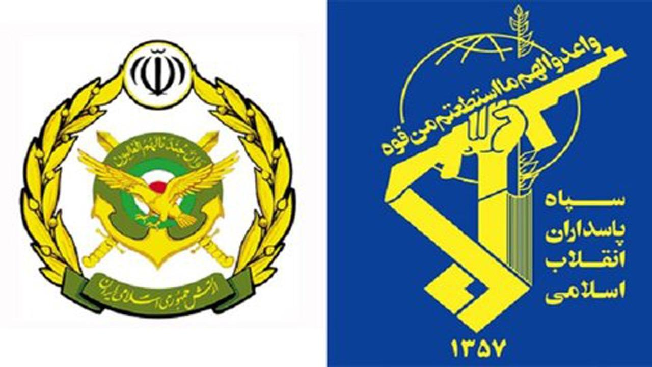 ارتش و سپاه پاسداران انقلاب اسلامی