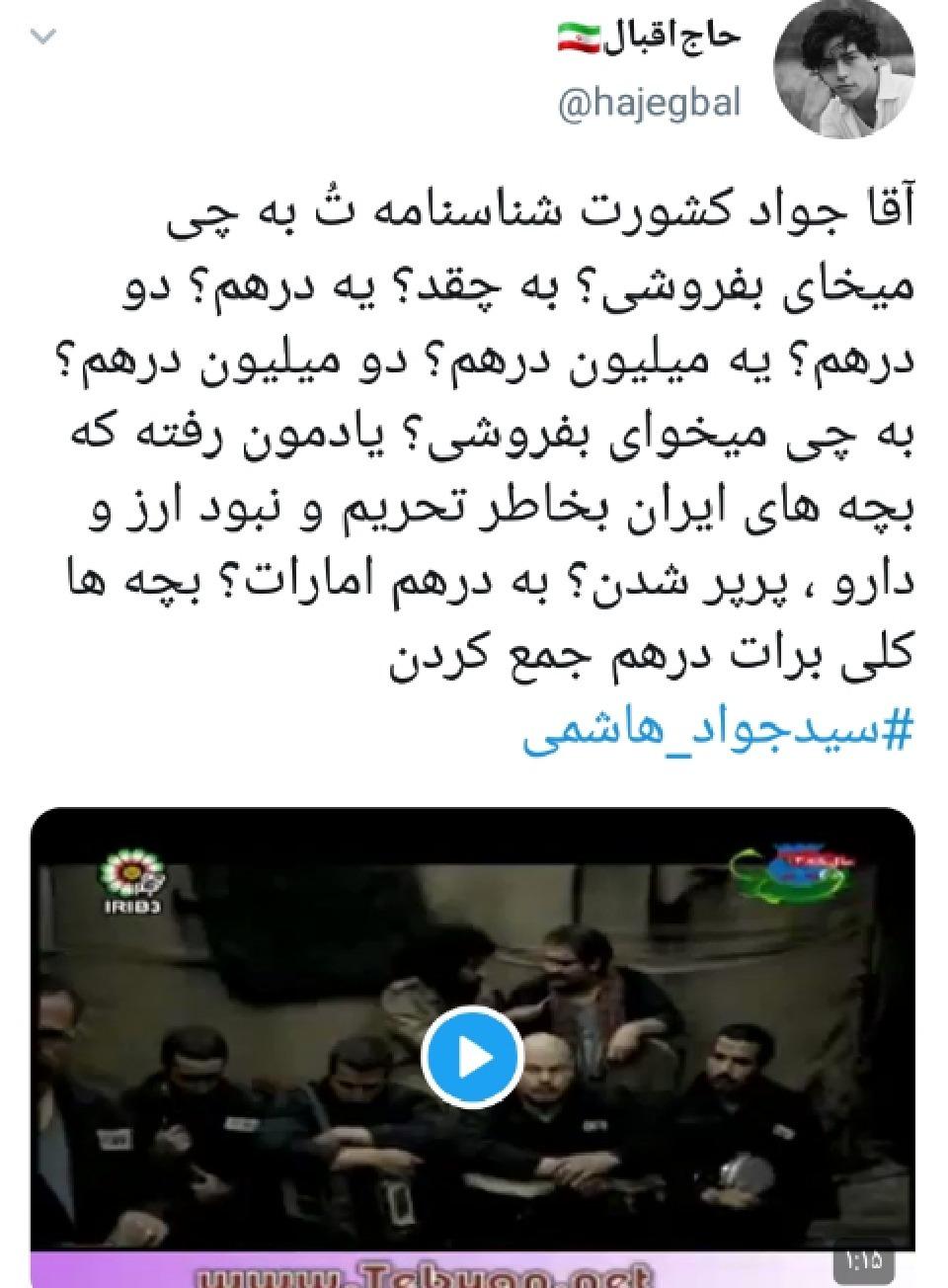انتقاد کاربران به ویدئوی تبلیغی سیدجواد هاشمی