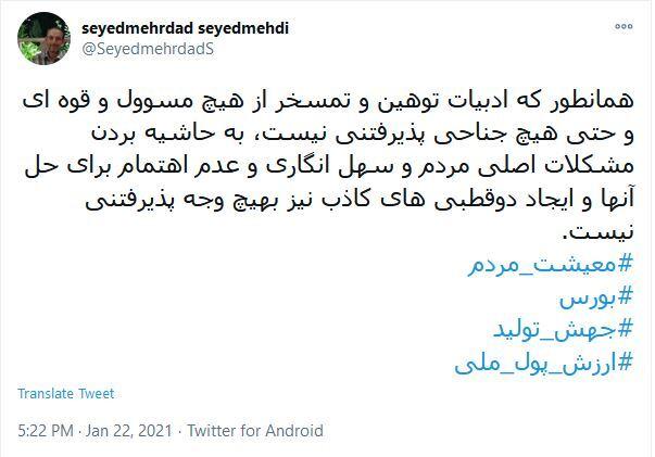 توئیت سیدمهدی