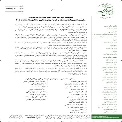 بیانیه مجمع انجمنهای علمی گروه پزشکی ایران