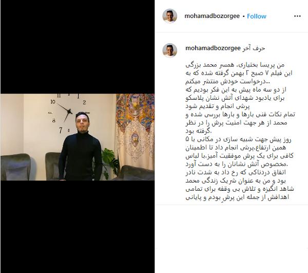 آخرین حرف های مرحوم محمد بزرگی قبل از سقوط مرگبار