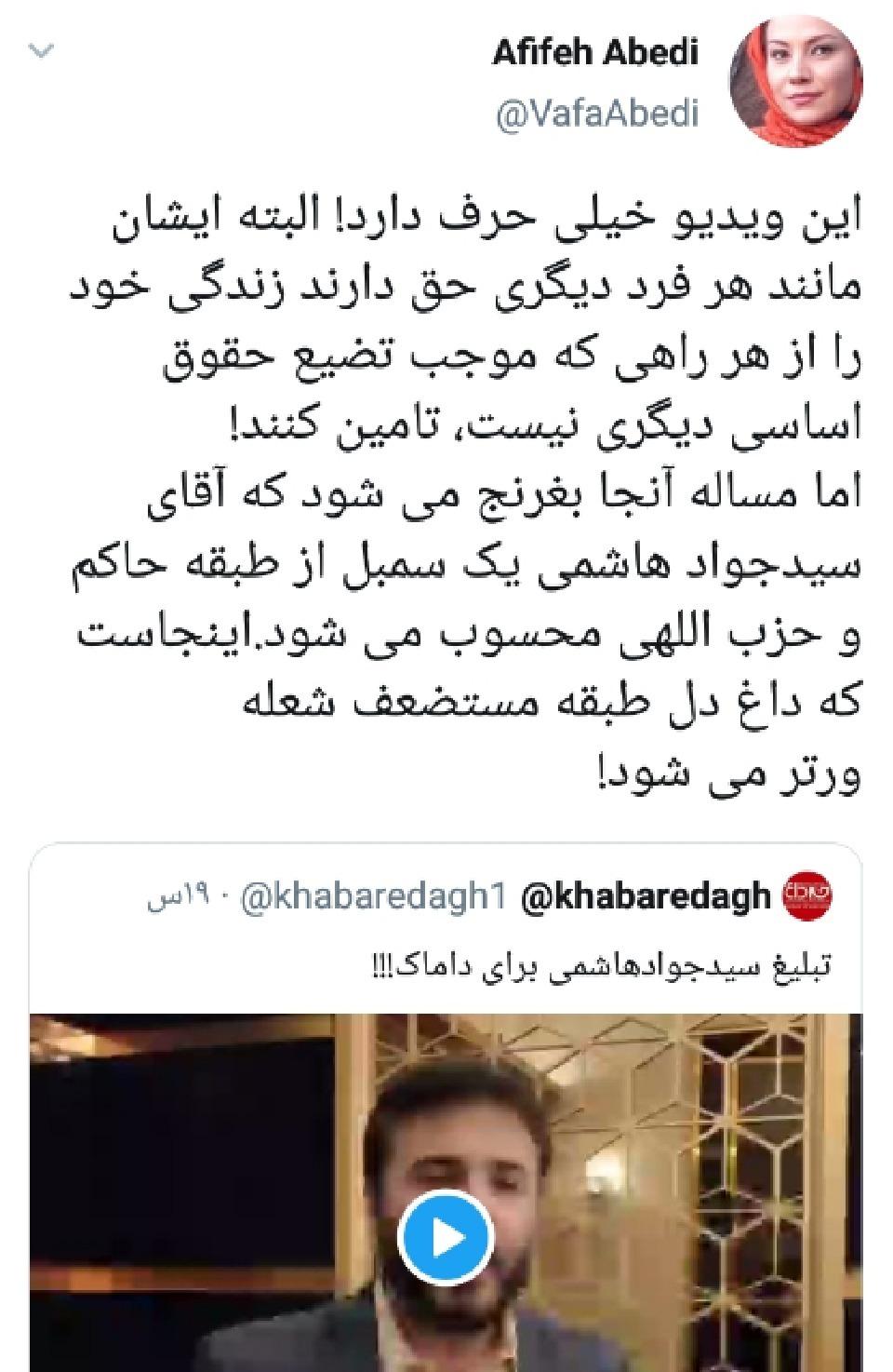 واکنش کاربران به تبلیغ داماک دبی توسط سیدجواد حسینی