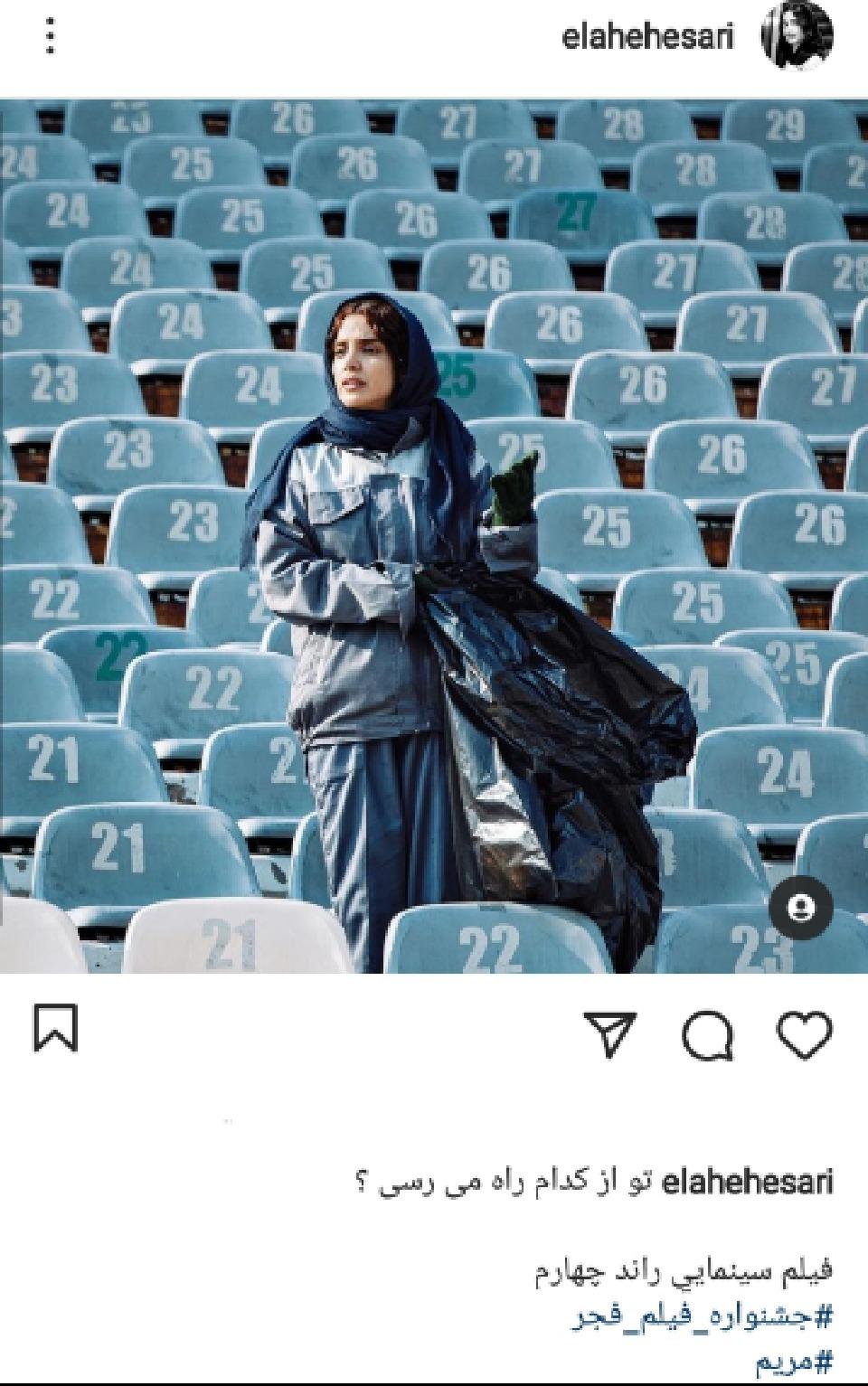 الهه حصاری در فیلم جشنواره فجر