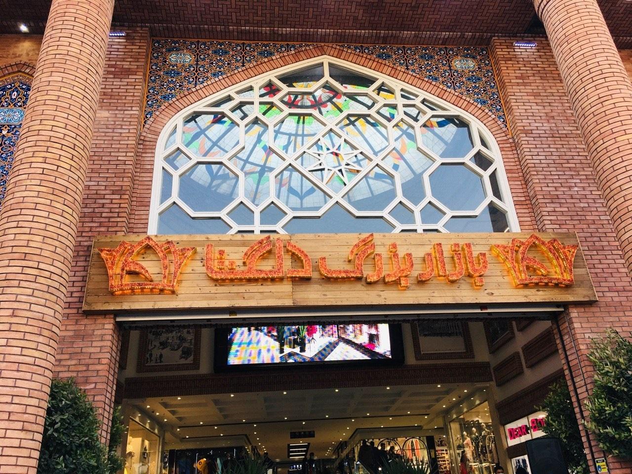 بازار،دلگشا،سراي،تهران،تجاري،خريد،مركز،فروشندگان،امكانات،مرا ...