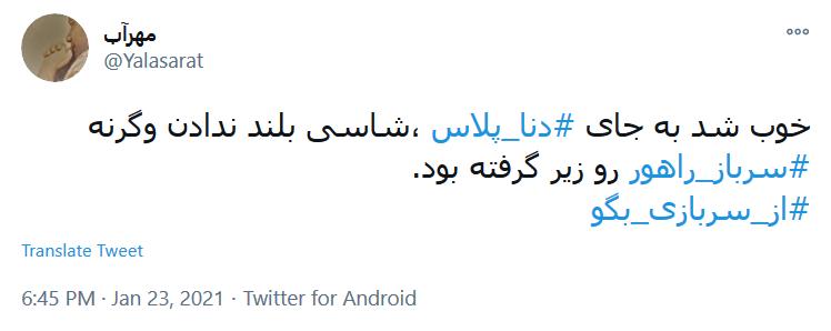 واکنش کاربران به ضرب و شتم یک سرباز توسط نماینده مجلس