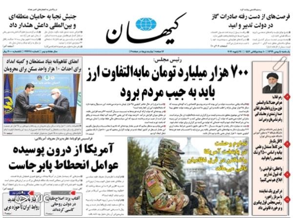 روزنامه های 5 بهمن 99