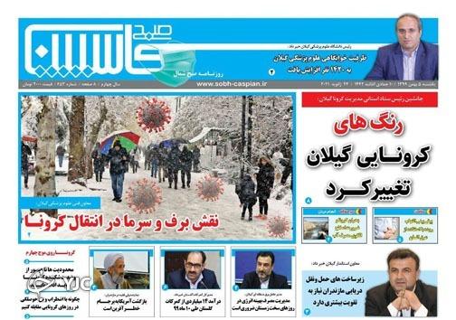 تاریخ در مازندران خاک میخورد! / نقش برف و سرما در انتقال کرونا