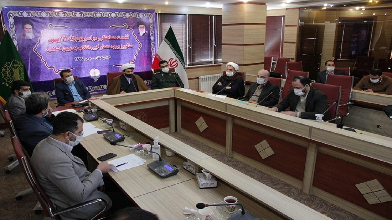 ویژهبرنامههای یومالله ۱۲ بهمن در گیلان اعلام شد