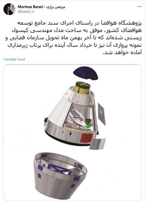 سازمان فضایی