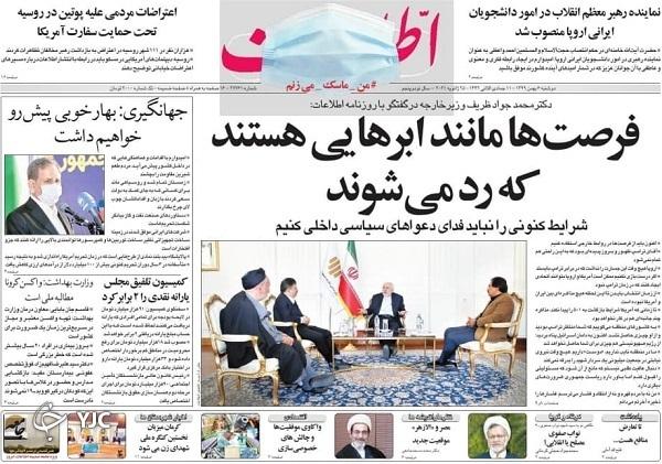 روزنامه های 6 بهمن 99