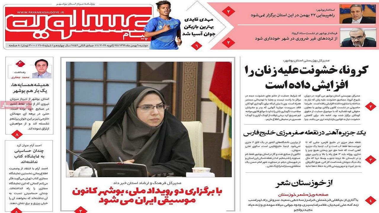 صفحه نخست روزنامههای بوشهر در ۶ بهمن ۹۹