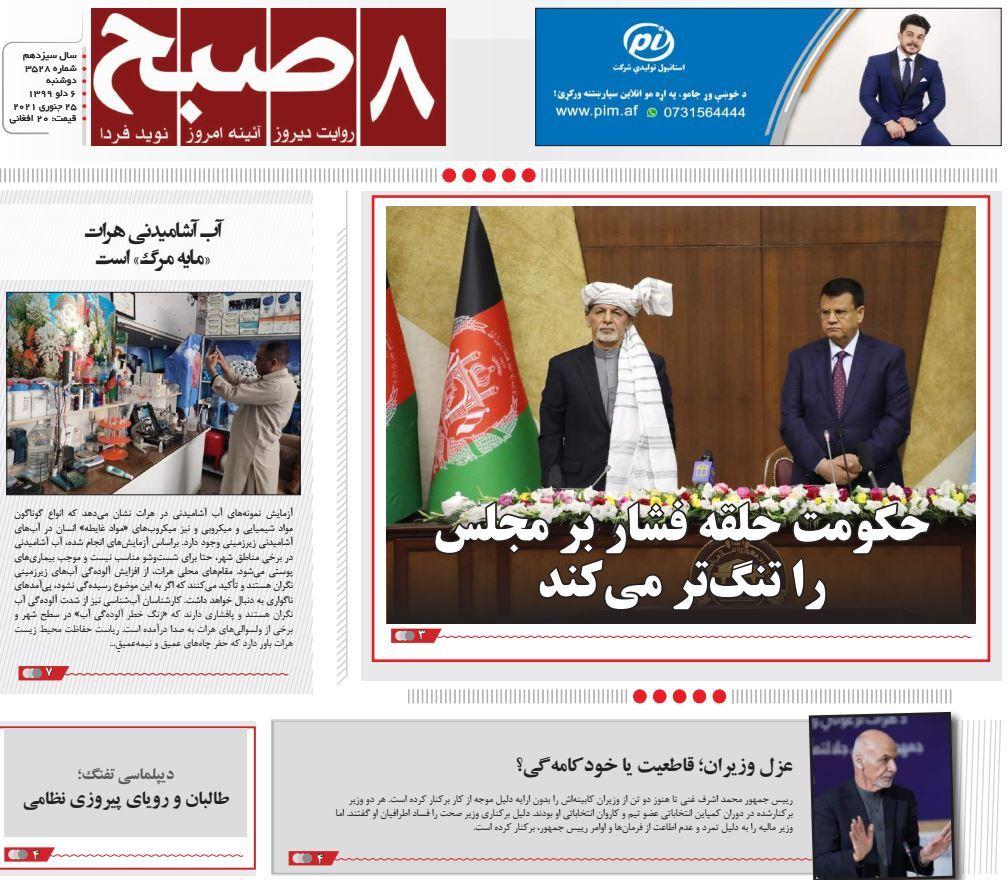 تصاویر صفحه اول روزنامههای افغانستان/ ۶ دلو