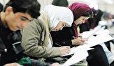 باشگاه خبرنگاران -زمان برگزاری آزمون سامفا در ۹ کشور اعلام شد