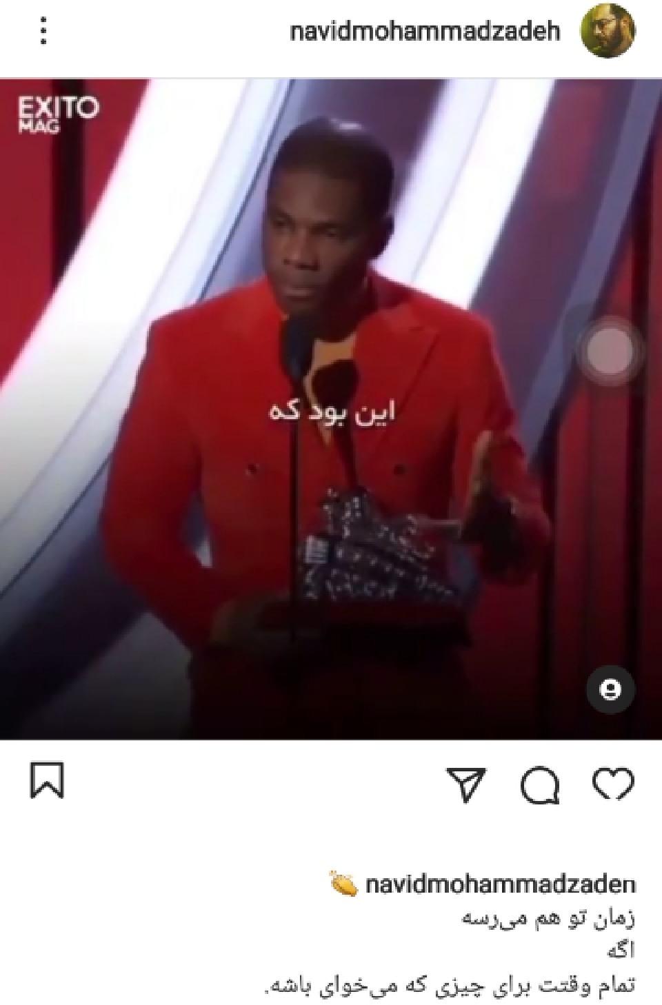 پست جدید نوید محمدزاده