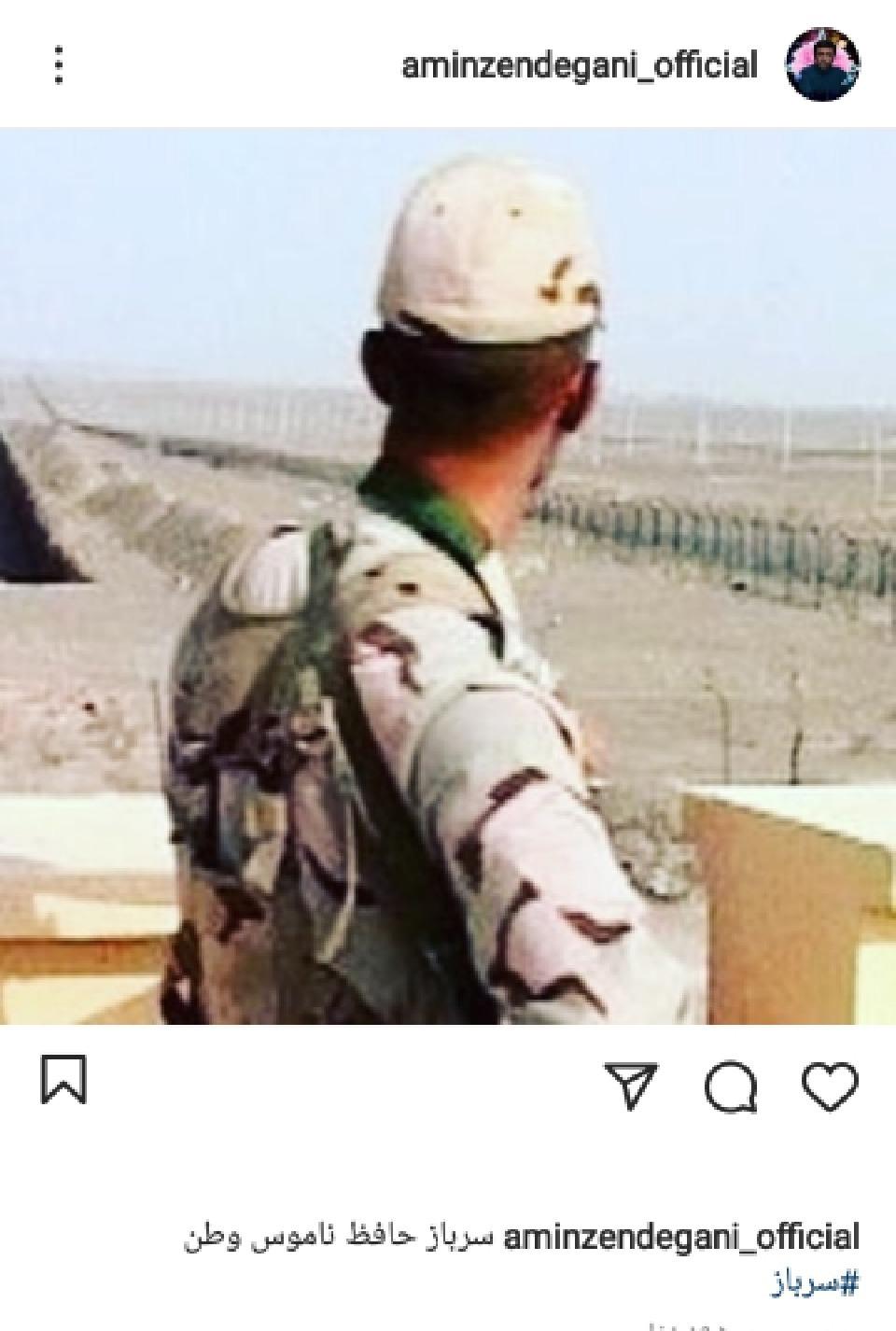 واکنش امین زندگانی به کتک زدن سرباز