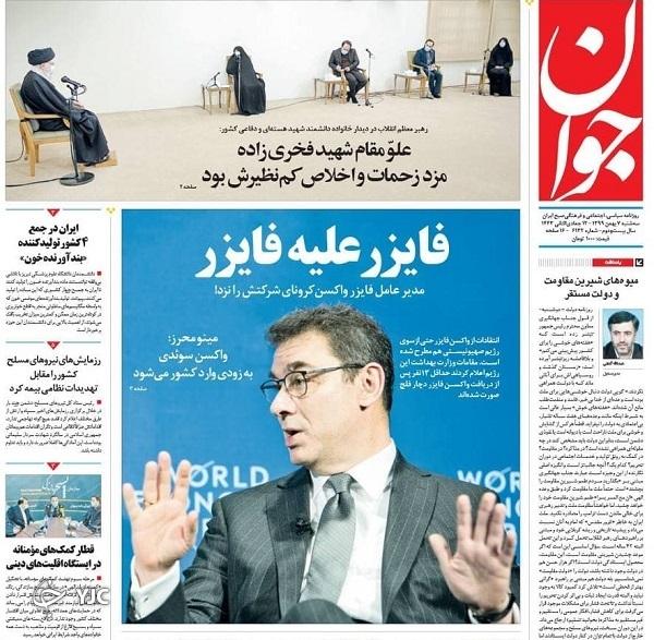 روزنامه های 7 بهمن 99