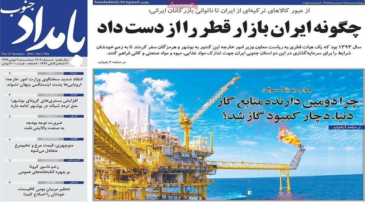 روزنامههای بوشهر در ۷ بهمن ۹۹