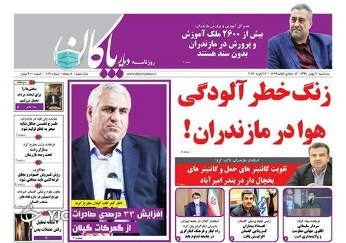 تبعیضهای آزاردهنده / زنگ خطر آلودگی هوا در مازندران