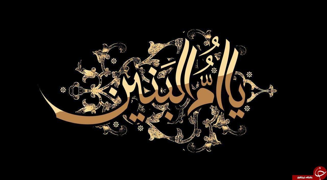 رمز تربیت فرزندان صالح در سیره حضرت ام البنین (س) چه بود؟ /ام البنین (س)؛ بهترین الگو در تربیت فرزندان الهی