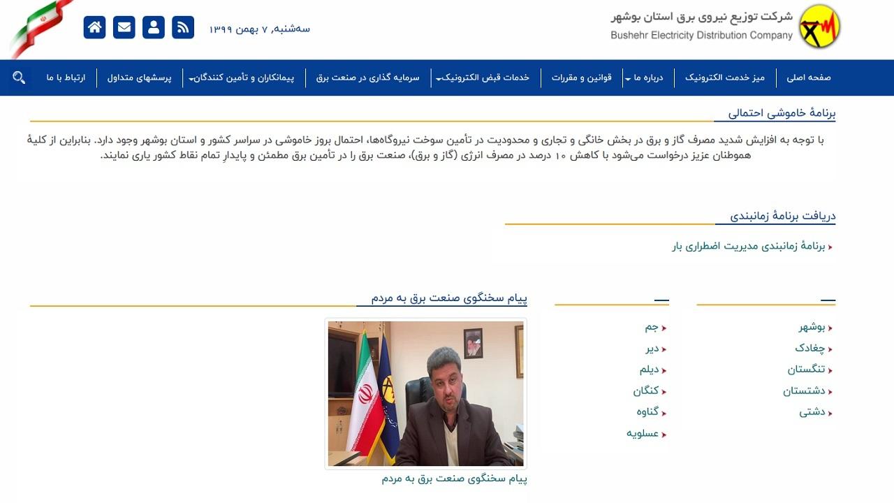 برنامۀ خاموشی احتمالی در بوشهر اعلام شد