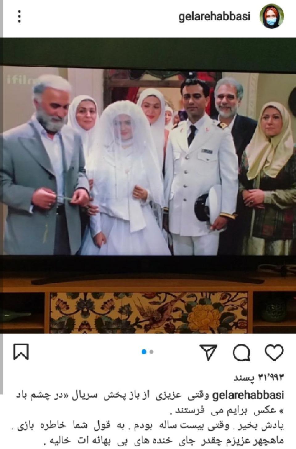 گلاره عباسی در فیلم در چشم باد