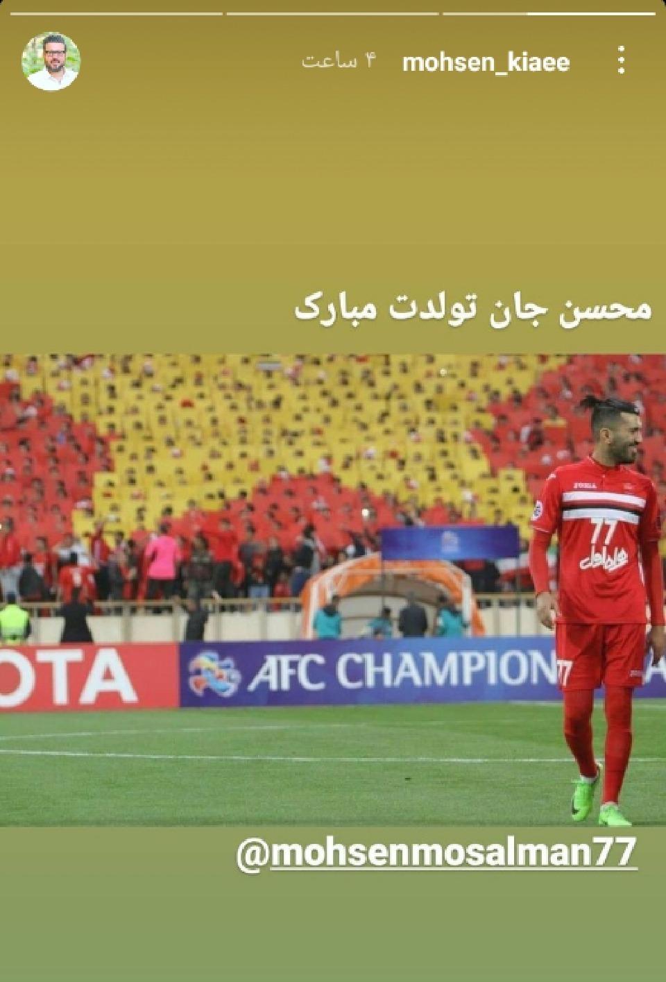 تبریک محسن کیایی به بازیکن پرسپولیس