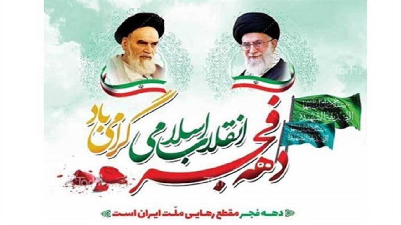 جشن پیروزی انقلاب در فضای مجازی