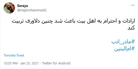 السلام علیک یا ام البنین(س)