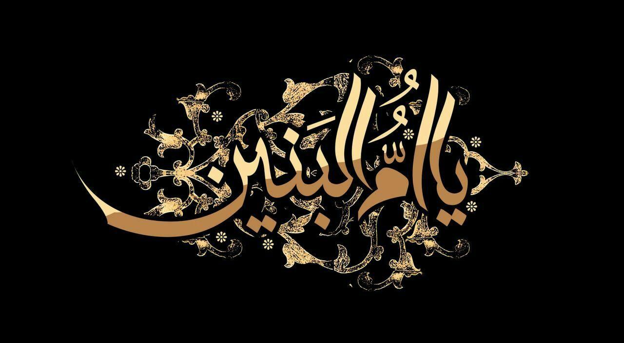 ویژگیهای منحصر به فرد حضرت ام البنین (س) /ام البنبن (س) چگونه عظمت یافت؟