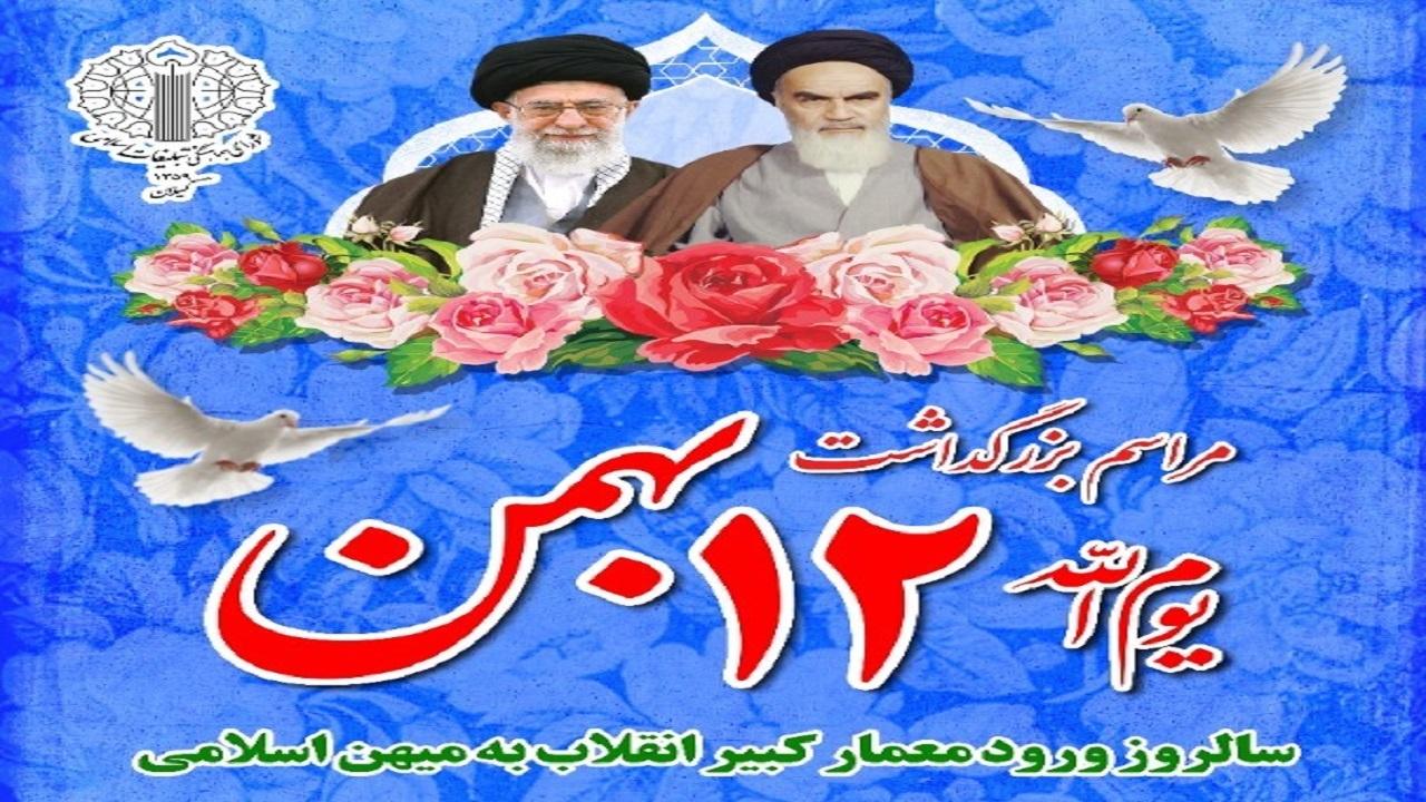 عضو حقوقدان شورای نگهبان، سخنران بزرگداشت ۱۲ بهمن در رشت