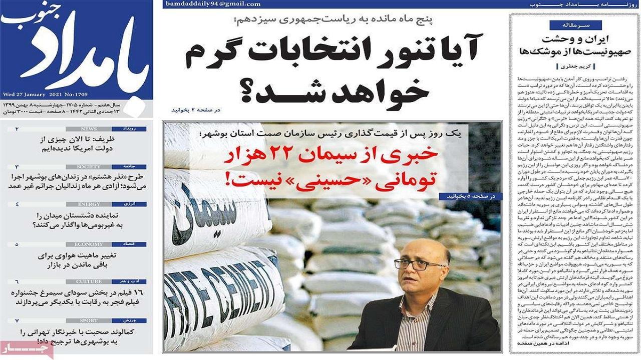 صفحه نخست روزنامههای بوشهر را در ۸ بهمن ۹۹ اینجا بخوانید.