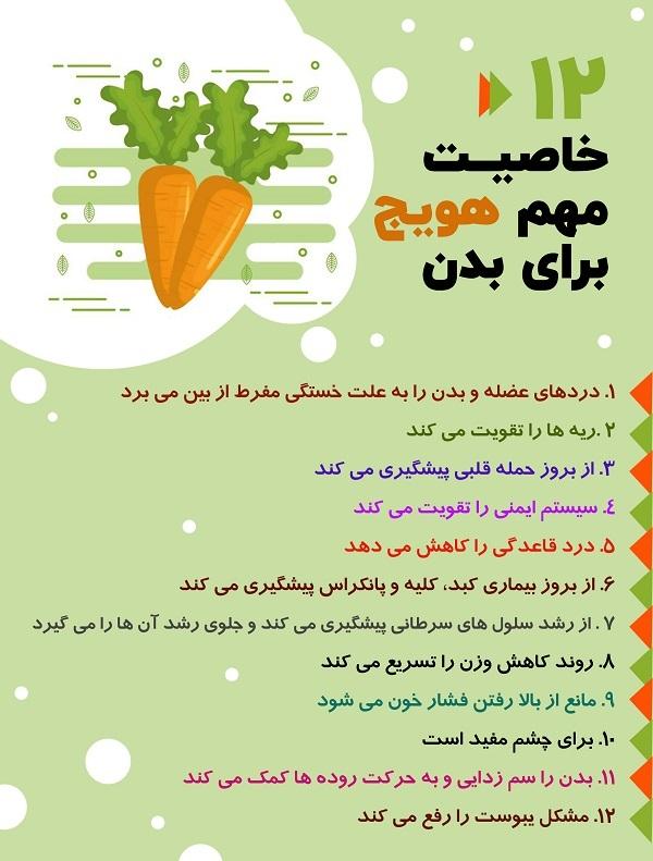 ۱۲ خاصیــت مهم هویج برای بدن